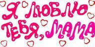 я люблю тебя МАМА....
