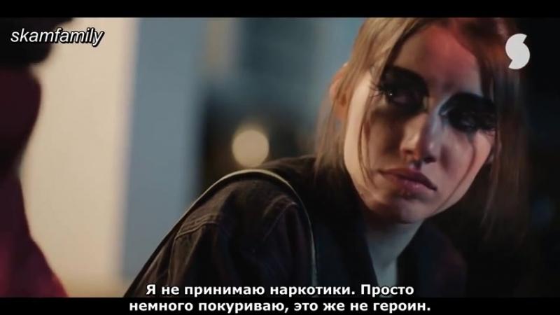 Skam France. Cезон 1. Серия 5. Часть 5 (Вечеринка)Рус.субтитры