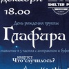 02.12 ДР группы ГЛАФИРА в Shelter Pub