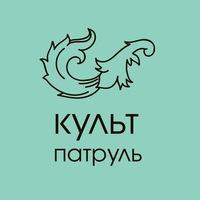 Логотип Культурный патруль