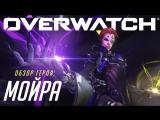 Мойра, новый герой Overwatch | Скоро в игре