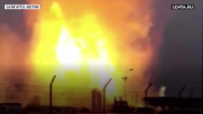 Взрыв на газораспределительной станции в Баумгартене Австрия