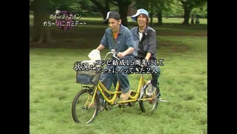 Mecha-Mecha Iketeru! 325 (2005.07.02) 恋するメチャカミ!ナインティナイン結成15周年デート (640×480 48m50s DivX5.2.1)