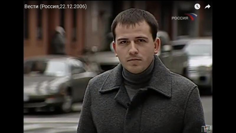 """Константин Сёмин. """"Вести. 22.12.2006 г."""