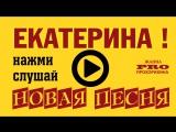 ЕКАТЕРИНА! поёт автор слов и музыки Жанна Прохорихина
