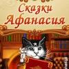 Сказки Афанасия | Подпишись на СКАЗКУ!