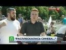 Расплескалась синева - Пьяный ударил журналиста НТВ в прямом эфире (День ВДВ 2017)