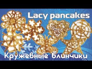 Блинчики кружевные из бутылки / Lacy pancakes recipe ♡ English subtitles