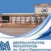 Дворец культуры металлургов им. С.Орджоникидзе