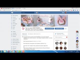 Торт на заказ SWEETMARIN Видео аудит группы ВКонтакте