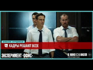 «Эксперимент: Офис». Русский трейлер. В кино с 6 июля