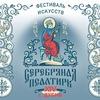 """Фестиваль искусств """"СЕРЕБРЯНАЯ ПСАЛТИРЬ"""""""