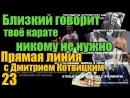23 Близкий говорит твоё карате никому не нужно Anonymous Прямая линия с Дмитрием Котвицким