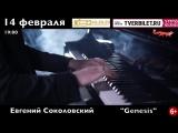 Евгений Соколовский - 14 февраля 2018 ТВЕРЬ- Шоу эмоций , музыки и света