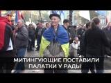 В Киеве новый майдан: из-за чего в этот раз митингуют украинцы