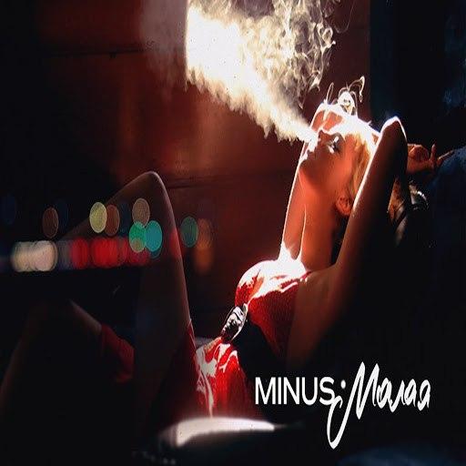 Minus альбом Малая