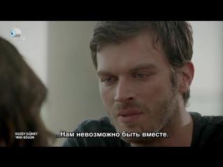 Kuzey Güney/ Кузей Гюней - 53 - Rusça Altyazılı/ Рус. Суб.