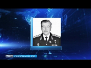 Ставропольцы простились с Василием Бондаревым