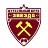 Футбольный клуб «Звезда»