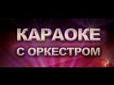 Караоке с оркестром - (запись с репетиции. Москва) 0+