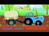 СБОРНИК 3 - СИНИЙ ТРАКТОР - Овощи Экскаватор Ракета Сутки - развивающие детские песни мультики СИНИЙ ТРАКТОР - Детские песенки и