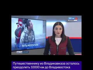 ChP Житель Северной Осетии Заур Гуриев продолжает свое уникальное путешествие.