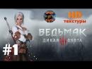 💢 Ведьмак 3 Дикая Охота - прохождение 1. HD текстуры 1080p 🚷16 .GPON in Game