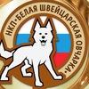 Национальный Клуб Породы БШО Росиии