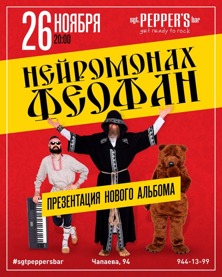 Афиша Краснодар НЕЙРОМОНАХ ФЕОФАН Sgt.Pepper's Bar / 26.11