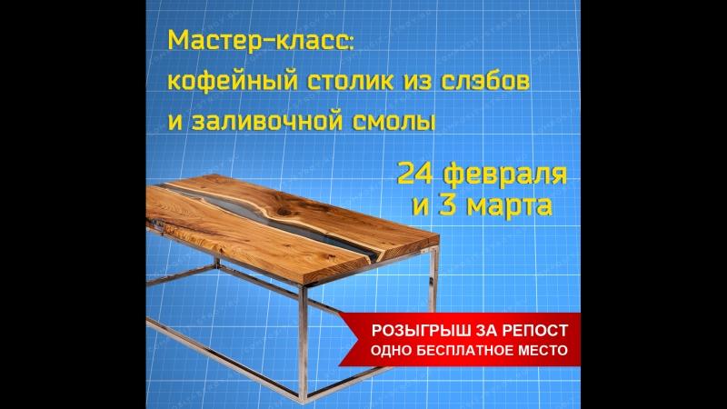 Результат розыгрыша мастер класс по изготовлению гибридного стола из деревянных слэбов и заливочной смолы