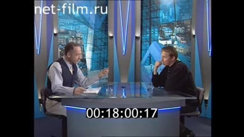Час Пик (ОРТ, 29.07.1997) Иван Охлобыстин
