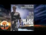 ☠ Последний рубеж / The Last Patrol (2000)