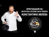 Приглашение на автограф-сессию Константина Ивлева