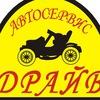 Автосервис СТО «Драйв»