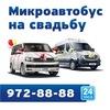 Аренда Микроавтобуса, Автобуса на Свадьбу в СПб