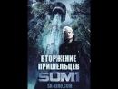 Вторжение пришельцев S.U.M.1 / Alien Invasion S.U.M.1 2017 720HD