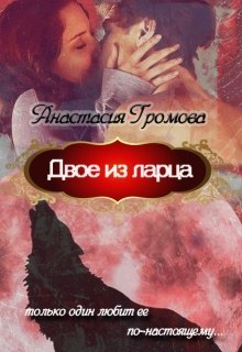 Двое из ларца - Громова Анастасия