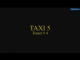 Он возвращается Такси 5 — Русский трейлер (фильм 2018) - Официальный