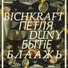 Bichkraft, Петля, Бытiе, Duny, Блаажь |Лес Villa