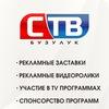 "Студия телевидения ""СТВ ""Бузулук"""