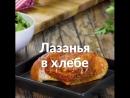 Лазанья в хлебе.