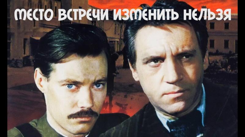 Место встречи изменить нельзя (1979) - 1 серия