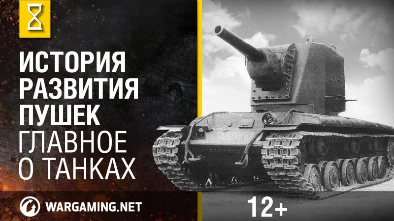 Главное о танках. Как развивалось танковое орудие