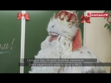Дед мороз и кадеты 25.12.2017