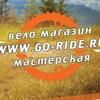 """""""Go-Ride"""" - Ремонт ВЕЛОСИПЕДОВ в Мытищах"""