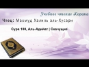 Махмуд Халиль аль-Хусари, 100 - سورة العاديات
