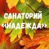 Санаторий «Надежда» - Чебоксары / Новочебоксарск