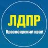 ЛДПР Красноярское Региональное Отделение.