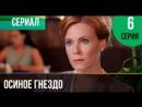 ▶️ Осиное гнездо 6 серия - Мелодрама