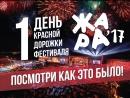 Первый день фестиваля ЖАРА. Красная дорожка.